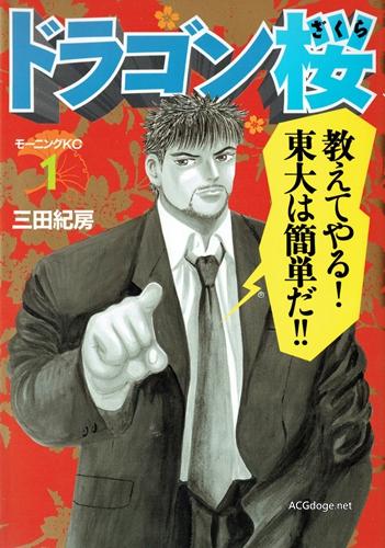 《龙樱 2》 明年1月底开始连载,小伙伴们嗨起来!!!